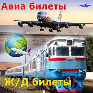 Авиа- и ж/д билеты Дубков