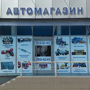 Автомагазины Дубков
