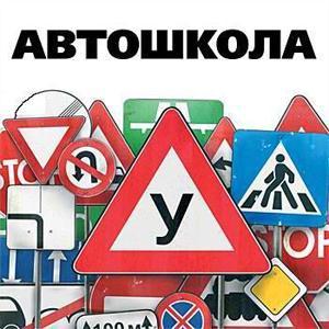 Автошколы Дубков