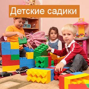 Детские сады Дубков