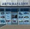 Автомагазины в Дубках