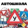 Автошколы в Дубках
