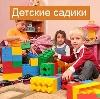 Детские сады в Дубках