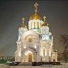 Религиозные учреждения в Дубках