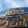Зоопарки в Дубках