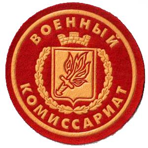 Военкоматы, комиссариаты Дубков
