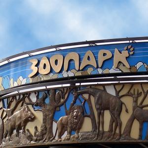 Зоопарки Дубков
